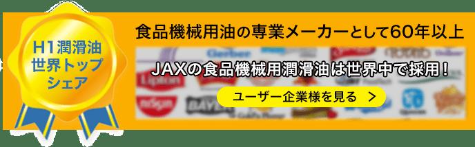 食品機械用油の専業メーカーとして60年以上 JAXの食品機械用潤滑油は世界中で採用!