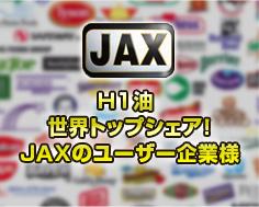 JAXは食品機械用油の世界トップシェアの会社です!