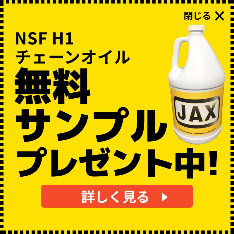 NSF H1 チェーンオイル 無料サンプルプレゼント中!